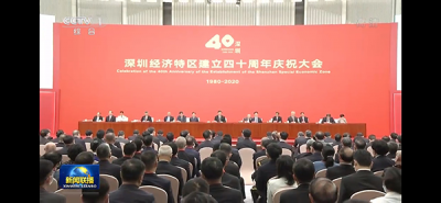 Media Links Powers CCTV Coverage of 40th Anniversary of Shenzhen SEZ in China